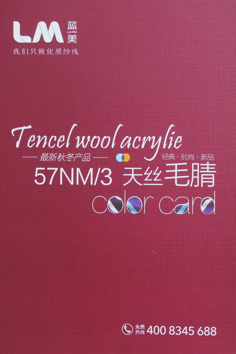 57NM/3天丝毛腈