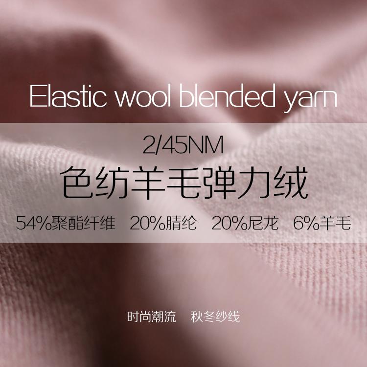 色纺羊毛弹力绒