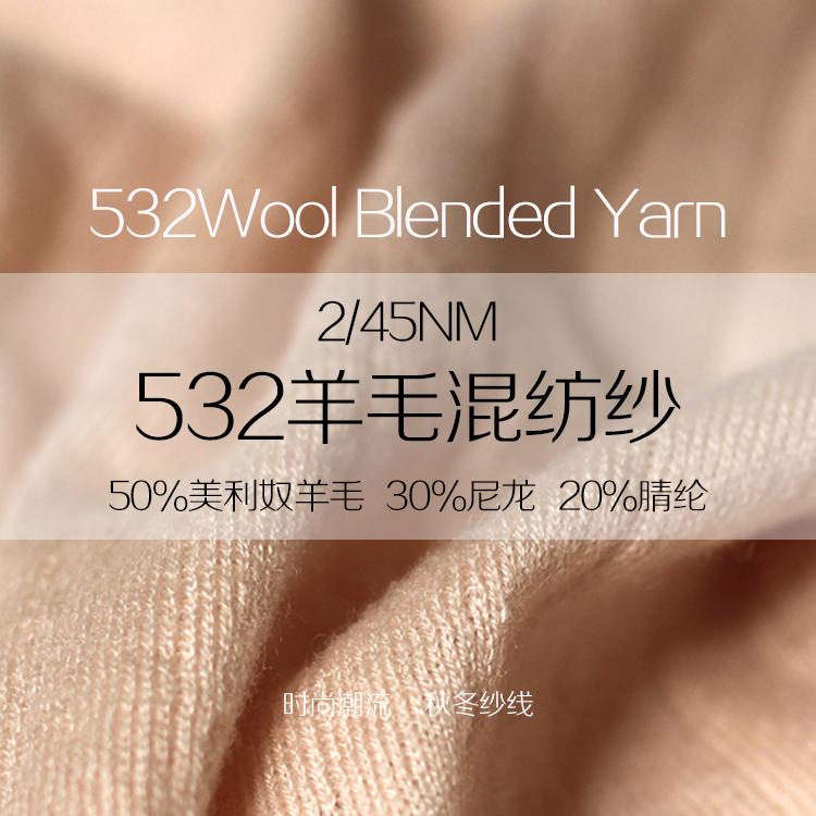 532美利奴羊毛混纺纱