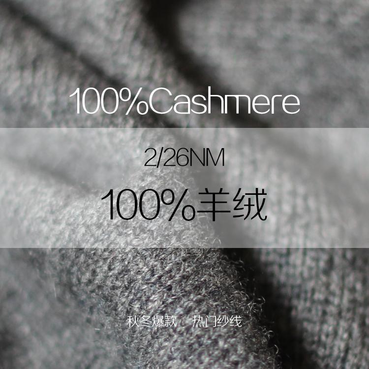 100%山羊绒