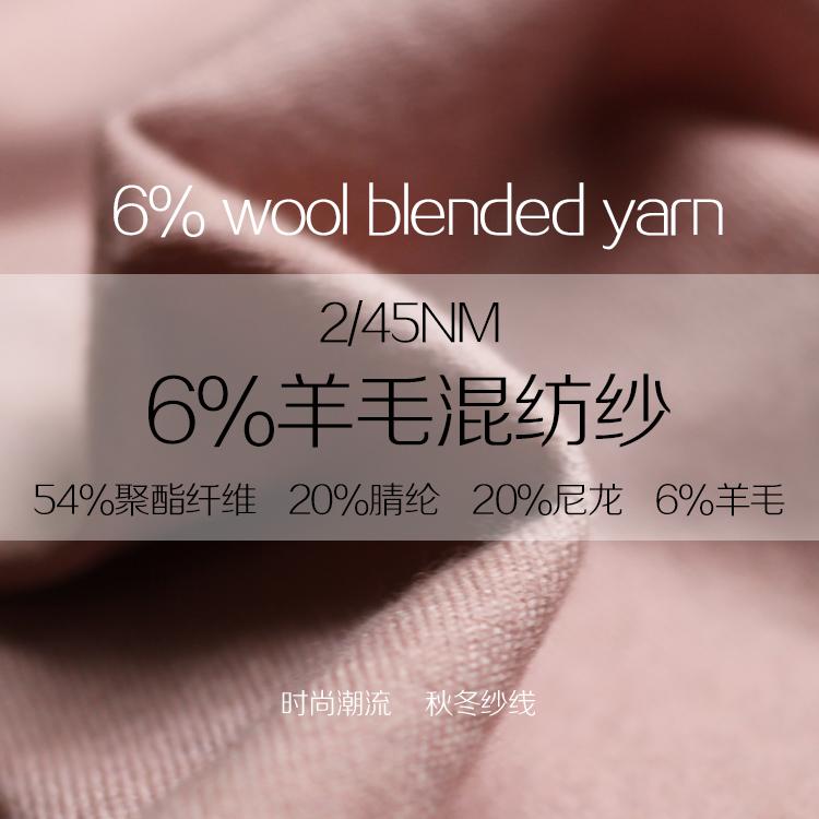 6%羊毛混纺纱