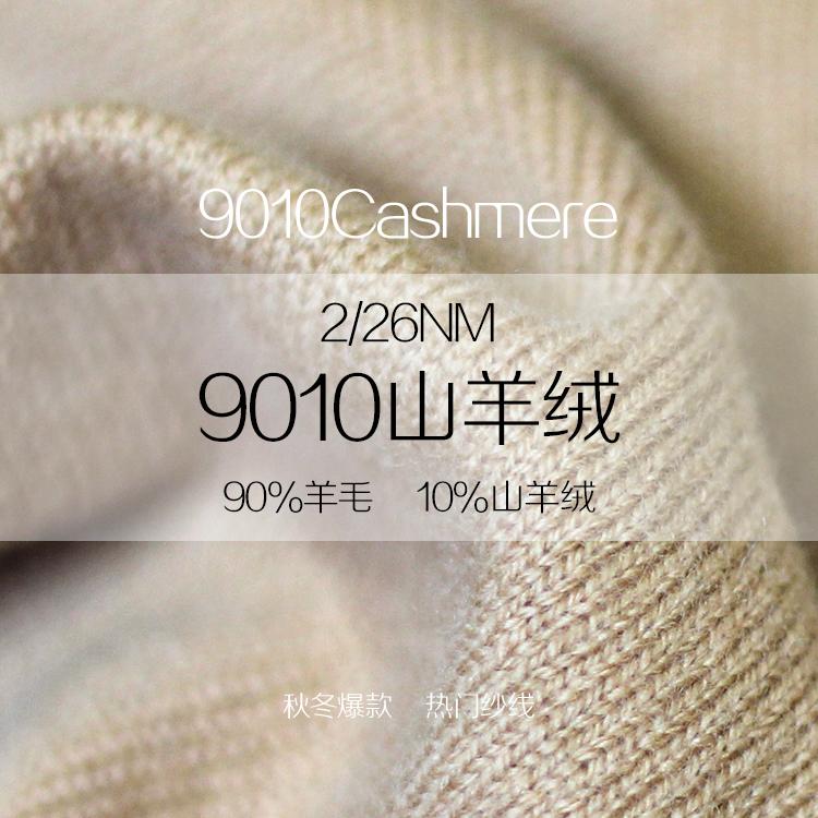 9010山羊绒