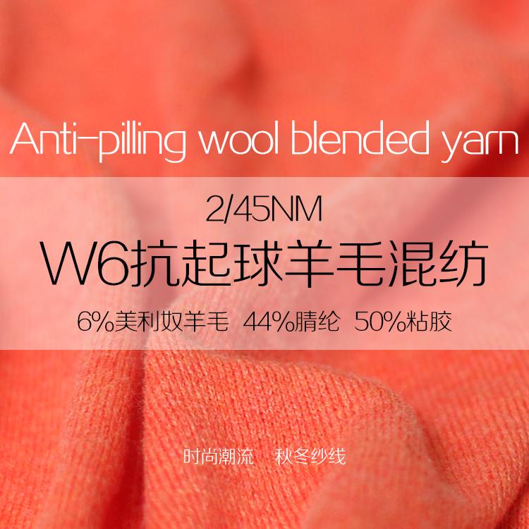 W6抗起球羊毛混纺纱