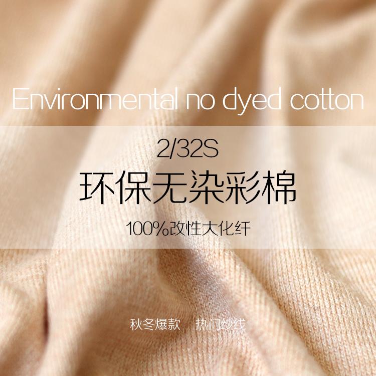环保无染彩棉