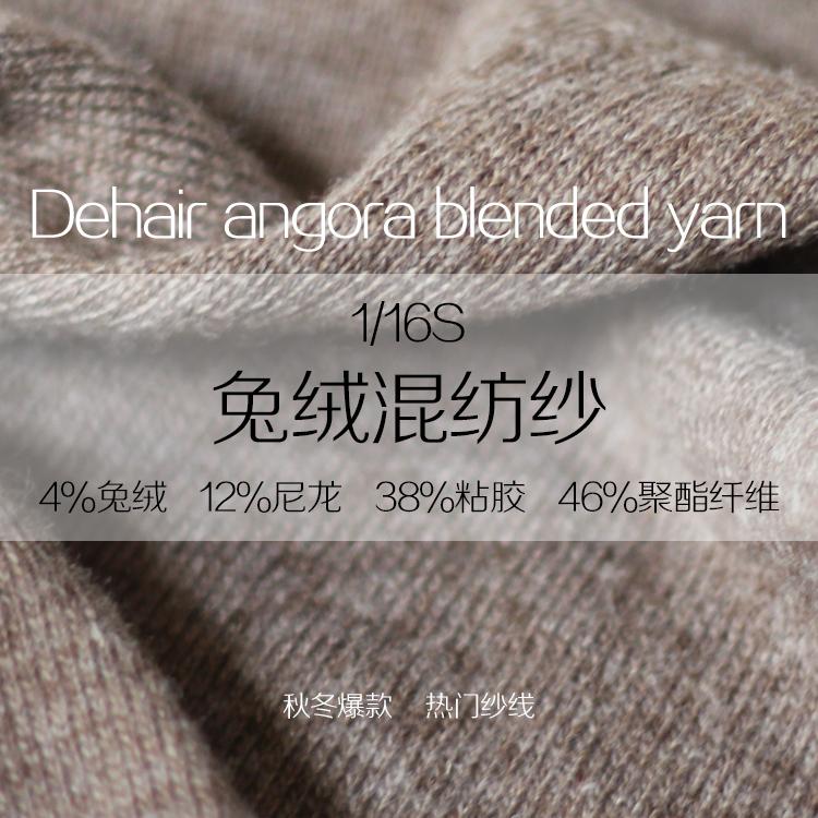 兔绒混纺纱