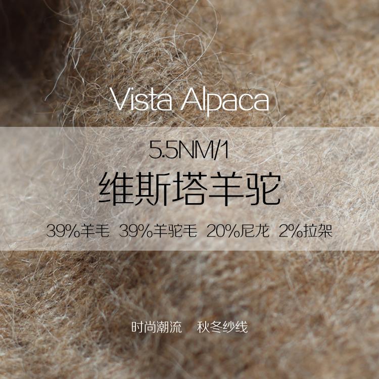 维斯塔羊驼