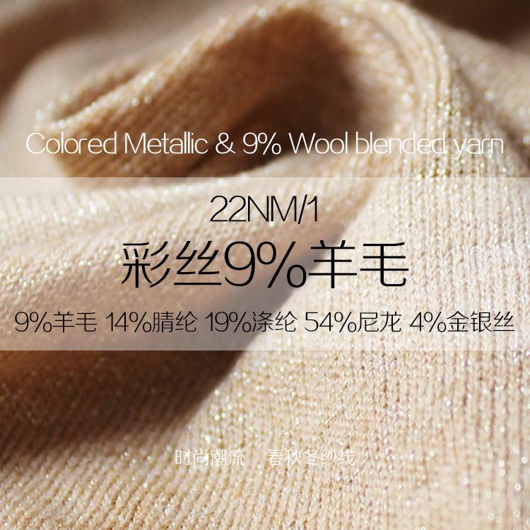 彩丝9%羊毛