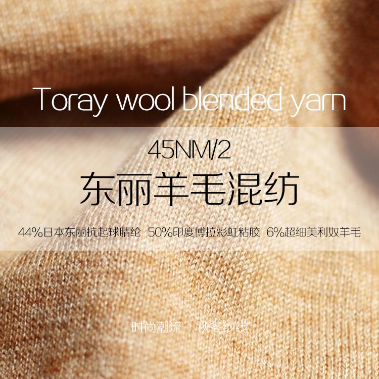东丽羊毛混纺纱