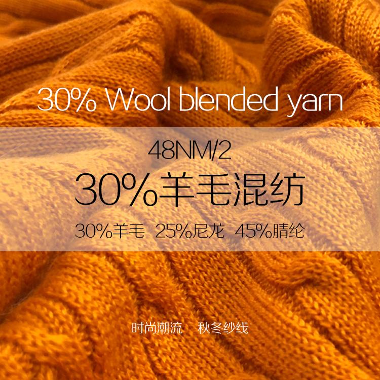 30%羊毛混纺